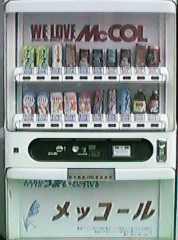 カラダがうまいといっているメッコールの自販機発見場所:埼玉県熊谷市